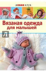 """Книга: """"<b>Вязаная одежда</b> для малышей"""" - Мария <b>Демина</b>. Купить ..."""