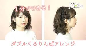 小学生の女子女の子髪型ショートロング別アレンジ8選 Coolovely