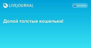 Долой <b>толстые кошельки</b>!: lenorlux — LiveJournal