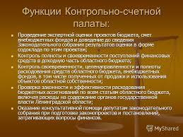 Презентация на тему Контрольно счетная палата Ленинградской  7 Функции Контрольно счетной палаты Проведение экспертной