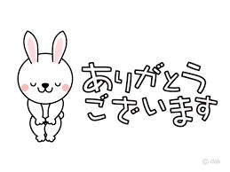 ありがとうございますするウサギの無料イラスト素材イラストイメージ