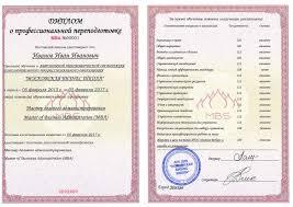 МВА Управление рисками moscow business school Диплом