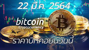 ราคาบิทคอยน์ 22 มี.ค. 2564 | ราคาบิทคอยน์(Bitcoin) ล่าสุด 1 บิทคอยน์ = 1.74  ล้านบาท | ข่าวคริปโต | ข่าวล่าสุดเกี่ยวกับ cryptocurrencies -  Marketingtangtruong.com - program.sinhvienudn@gmail.com