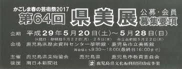 鹿児島県 第64回県美展アート絵画日本画洋画美術展公募