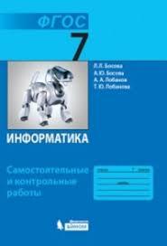 Информатика класс Самостоятельные и контрольные работы ФГОС  Информатика 7 класс Самостоятельные и контрольные работы ФГОС