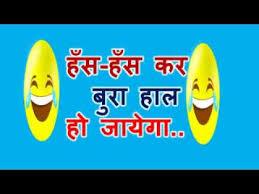 funny jokes in hindi l chutkule jokes