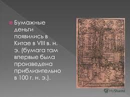 Презентация на тему Бумажные деньги появились в Китае в viii в  2 Бумажные деньги появились в Китае в viii в н э бумага там впервые была произведена приблизительно в 100 г н э
