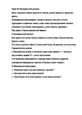 русский docx Конспект урока по русскому языку Знанио Конспект урока по русскому языку Контрольный диктант 2 класс