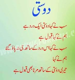 shayari on friendship with images in urdu