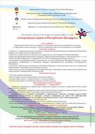 Юридический факультет БГУ viii конкурс на лучшую работу по теме  Общая информация о конкурсе