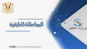 وزارة النقل في الجمهورية العربية السورية - Posts
