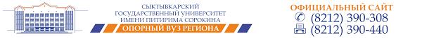 Обращения граждан Сыктывкарский Государственный Университет