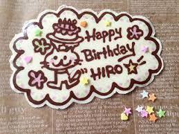 チョコ プレート 誕生 日