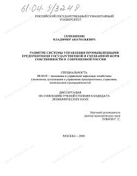 Диссертация на тему Развитие системы управления промышленными  Диссертация и автореферат на тему Развитие системы управления промышленными предприятиями государственной и смешанной форм собственности