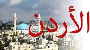 فلوق الأردن | اليوم الأول - YouTube