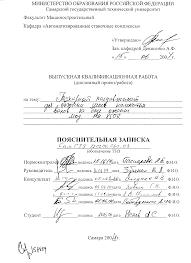 Методические указания к выполнению дипломного проектирования  Пример оформления титульного листа на рис 2