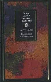 Делёз Капитализм и шизофрения Анти Эдип сокращенный перевод  Анти Эдип сокращенный перевод реферат