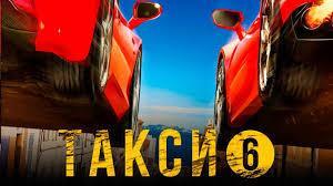 Такси 6 [Обзор] / [Трейлер на русском] - YouTube