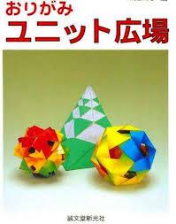 Japanese Origami Patterntomako Fuse Unit Square Etsy