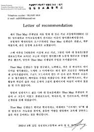 Sample Eagle Scout Letter Of Recommendation Cover Letter