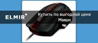 <b>Мышки Rapoo</b> - купить мышь Рапу для компьютера в Киеве и ...