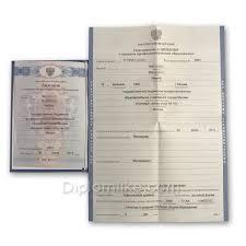 Купить диплом ВУЗа или колледжа в Самаре недорого Купить диплом техникума с 2011 по 2013 года