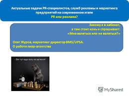 Презентация на тему Актуальные задачи pr специалистов служб  8 Актуальные задачи pr специалистов