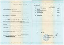 Консультации таролога Консультации таролога  Приложение к диплому