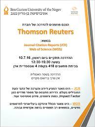 Ben Gurion University Of The Negev Workshop On Journal Citation