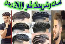 قصات وتسريحات شعر 2019 رجال