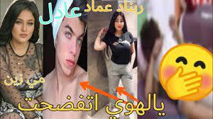 مي زين تفضح ريناد عماد بنشر فيديو +18🔞ل عادل علاء وريناد مع بعض!! - YouTube