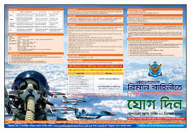 Apply For Officer Bangladesh Air Force