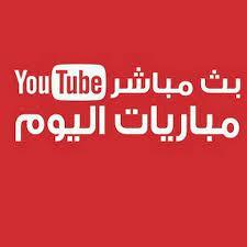 يلا شوت - مباريات اليوم بث مباشر - YouTube