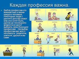 Презентация на тему Профессия бухгалтер Выполнили Посысоева  3 Каждая профессия важна
