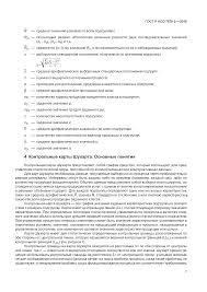 Скачать ГОСТ Р ИСО Статистические методы Контрольные   ГОСТ Р ИСО 7870 2 2015