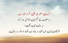 40 Best Hazrat Ali Quotes In English Mola Ali Quotes Imam Ali Simple Urdu Quotes About Death