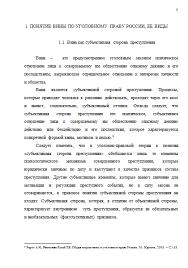 Дипломные работы по Уголовному праву на заказ Отличник  Слайд №5 Пример выполнения Дипломной работы по Уголовному праву