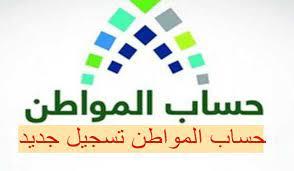 رابط التسجيل جديد في حساب المواطن برقم الهوية 1442 ومتى يفتح التسجيل في حساب  المواطن - خبر صح