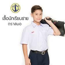 เสื้อนักเรียนชาย ตราสมอ ปกเชิ้ต กระเป๋าบน - ชุดนักเรียนชาย ราคาถูก -  เด็กชั้นป.1-ม.6 เชิ๊ตขาว ออกบิลเบิกโรงเรียนได้