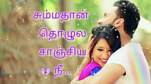 Ture Feeling Of Love Quotes In Tamilகணணறல எண வரகள