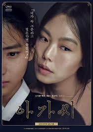 The Handmaiden Poster 3  GoldPoster