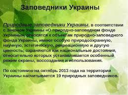 Заповедники Украины презентація з географії Заповедники Украины Заповедники Украины Природные заповедники Украины в соответствии с Законом У