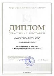 Наши дипломы Диплом Участника выставки Сибирская строительная неделя г Омск 2006