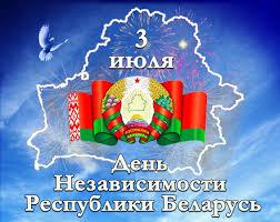3 июля - День независимости Республики Беларусь. Новости ГУО
