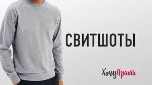 Товары ХочуПринт! Печать на <b>футболках</b> Ижевск – 41 товар ...