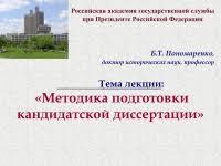 Презентации на тему диссертации на ru Методика подготовки кандидатской дисс