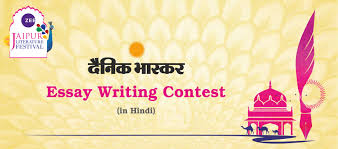 jaipur literature festival essay writing contest win full expense  essay writing bg