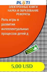 Роль игры в развитии интеллектуальных процессов детей д  Роль игры в развитии интеллектуальных процессов детей д Электронные книги Наука и образование Рефераты