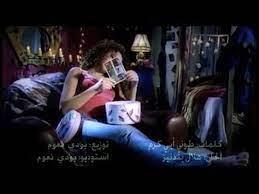 Myriam Fares - Ana wel shog ميريام فارس - أنا والشوق - فيديو Dailymotion