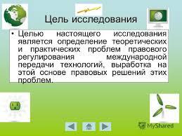 Презентация на тему Правовое регулирование международной  7 Цель исследования